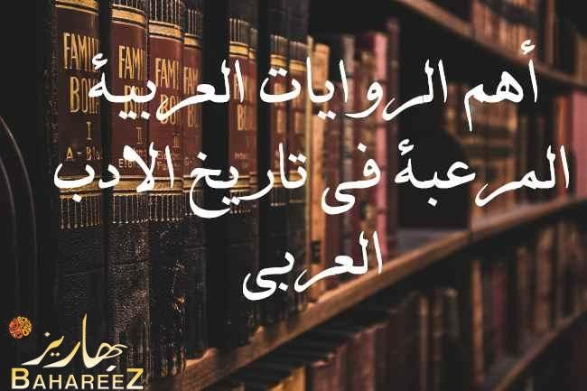 أهم الروايات العربية المرعبة في تاريخ الادب العربي
