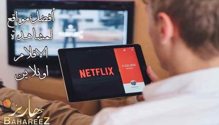 أفضل مواقع لمشاهدة الافلام اونلاين