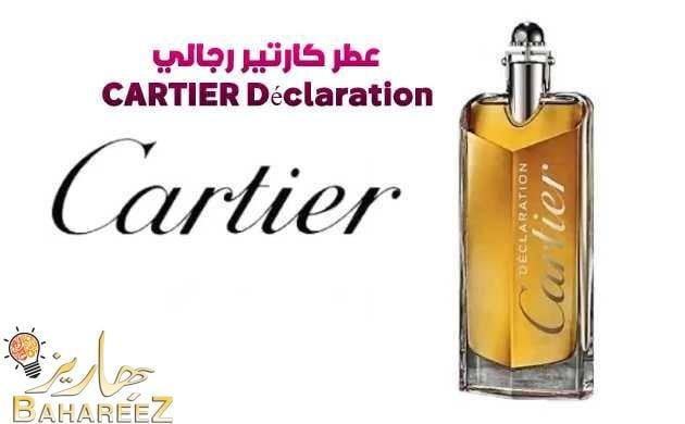 عطر كارتير رجالي CARTIER Déclaration-عطور رجالية